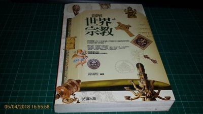 作者親簽本~《圖解世界宗教 》黃國煜著 好讀出版2009年初版 書側有微微斑 【CS 超聖文化讚】