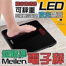 台灣現貨+開箱影片🔥Meilen電子秤 BMI 體重計 體重機 體重 電子體重計 體重器 體重秤