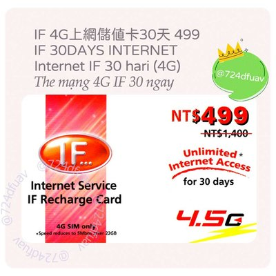 <郵寄>遠傳IF上網儲值卡499.Internet IF 30 hari 499NT.Thẻ mạng IF 499