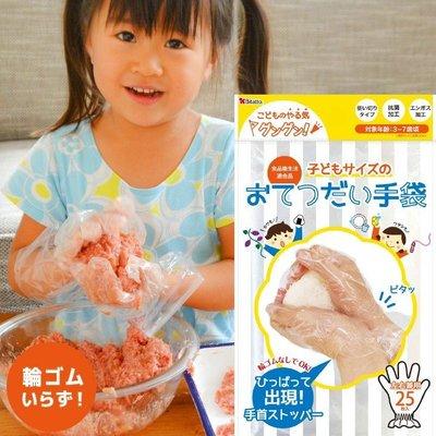 【現貨】日本 Bitatto 兒童專用 拋棄式 手套 25枚入