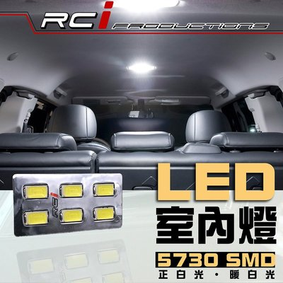 RC HID LED專賣店 高亮度 通用型 汽車室內燈 白光 暖白光 VIOS YARIS PREVIA CRV B