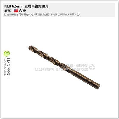 【工具屋】*含稅* NLB 6.5mm 直柄高鈷鐵鑽尾 1包-10支裝 白鐵用鈷鑽 麻花鑽頭 鐵工 ANLB 6.5mm
