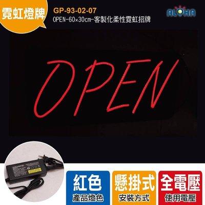 訂製LED霓虹燈牌《GP-93-02-07》OPEN-60×30cm客製化柔性霓虹招牌、LED燈牌客製化、字幕機、餐廳