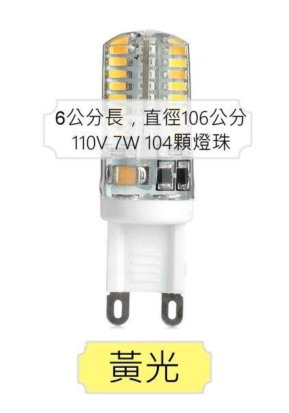 ㊣ 好物㊣ G9 110V  LED燈珠 7W  104顆燈珠 矽膠殼 黃光 需要燈座可贈