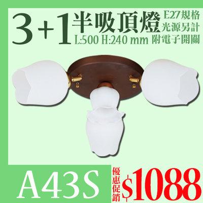 §LED333§(33HA43S) 3+1白玉花邊玻璃半吸頂燈 附電子開關 烤漆底座 可加購LED燈泡