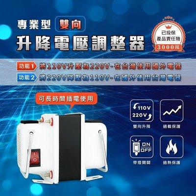 GTC-1000 升降電壓變換器 1000瓦