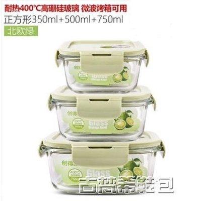 便當盒 玻璃飯盒微波爐專用保鮮盒套裝便當盒學生帶蓋韓版長方圓形碗 igo