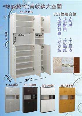 【傢俱城】塑鋼鞋櫃,置物櫃(五色可選)(緩衝門片.整台可水洗)活動隔板 231-01