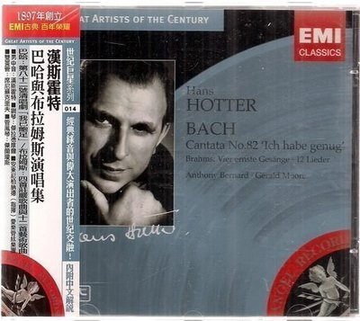 *【正價品】HOTTER 漢斯霍特(男中音)// 巴哈與布拉姆斯演唱集 ~ 歐版