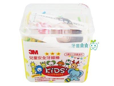 牙齒寶寶 3M 兒童安全牙線棒66入(盒裝)整箱24入,團購價$3200元下標區