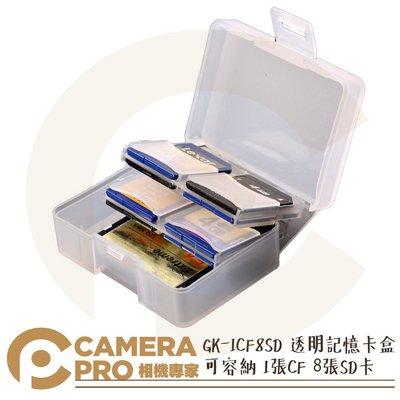 ◎相機專家◎ CameraPro 透明記憶卡盒 CF SD 內存卡收納盒 可收納1CF 8SD 防塵 GK-1CF8SD