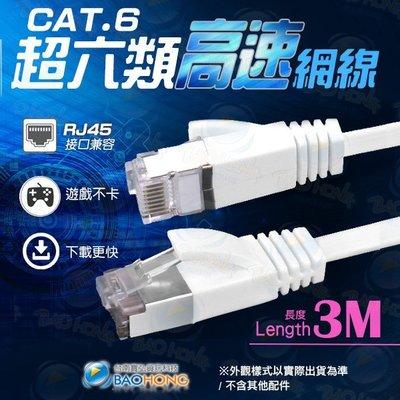含發票】RJ45 CAT6 3米3公尺 鍍錫純銅網路線 超薄高速網路扁線 扁形網路線 工程級金屬接頭 超第六類網路線材
