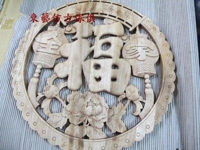 """東藝仿古傢俱~~樟木圓形浮雕窗花""""福字""""樟木.窗花.門片.掛飾.璧飾.壁掛圓徑49公分厚2公分特價出清"""