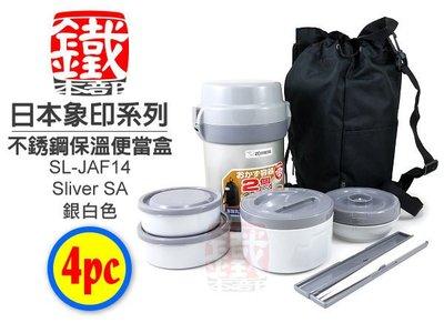 白鐵本部㊣【ZOJIRUSHI象印SL-JAF14不鏽鋼真空保溫便當盒】附提袋+筷~外出攜帶超方便
