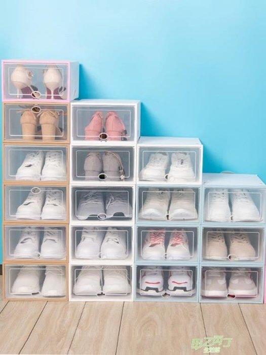 塑料透明鞋盒翻蓋鞋子收納盒整理箱簡易鞋箱宿舍神器6個裝