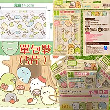正版授權「角落生物」兒童平面口罩😷 單包裝(5片),保證台灣製,日本正版授權
