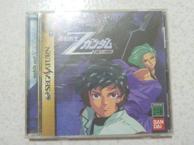 【~嘟嘟電玩屋~】SEGA SATURN 日版光碟 ~ 機動戰士 鋼彈 Z  前編ゼータの鼓動