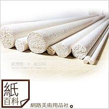 【紙百科】飛機木圓棒:長91cm*直徑30mm*3支包裝,巴爾沙木圓棒/圓木棒/美工刀/切割材料