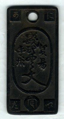 日本明治5年貿易手形錢貮四文- 以五枚換銀一《年代自看》