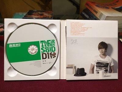 華語流行CD, 唐禹哲 CD+DVD D一秒