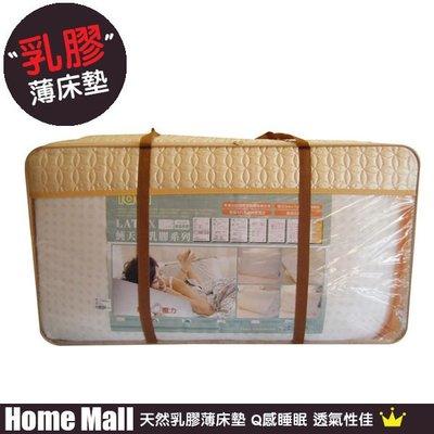 HOME MALL~純天然5公分乳膠床墊-加大6尺 $5500~(西部地區貨到1F免運費)另有各式尺寸