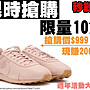 秒殺!!【限時搶購】NIKE PRE Montreal 今年最夯 秋冬 粉色 粉紅 pink 阿甘鞋 限量發售 24cm