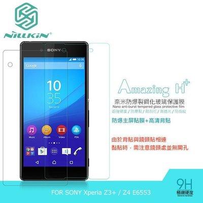 *PHONE寶*NILLKIN SONY Xperia Z3+/Z4 E6553 Amazing H+ 防爆鋼化玻璃貼