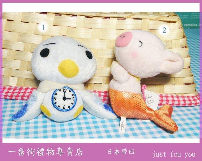 一番街*日本帶回*午後紅茶時鐘鳥&抱珍珠美人魚豬萬用吊飾鑰匙圏~單隻價~~生日禮物