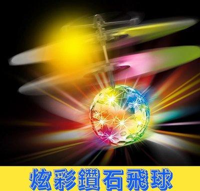 魔幻金探子 感應飛行球 紅外線飛行器 現貨當天出 非空拍機 巴克球 指尖陀螺 四軸 直升機 兒童玩具 生日禮物 交換禮物
