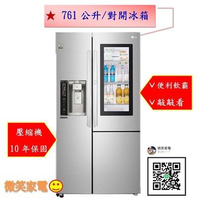 【微笑家電】《詢問》LG 敲敲看 門中門 對開冰箱 GR-QPL88SV (761公升) / 星辰銀 另GR-DL80W