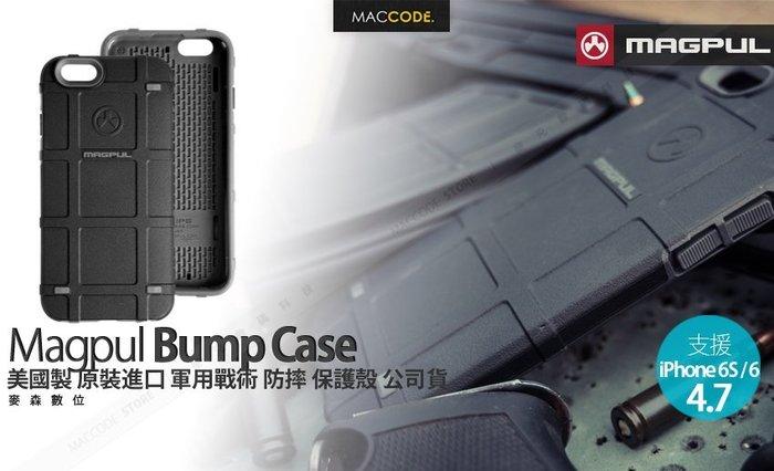 美國製 原裝 Magpul Bump 軍用 防摔 加強版 保護殼 iPhone 6S / 6 公司貨 贈玻璃貼 現貨含稅