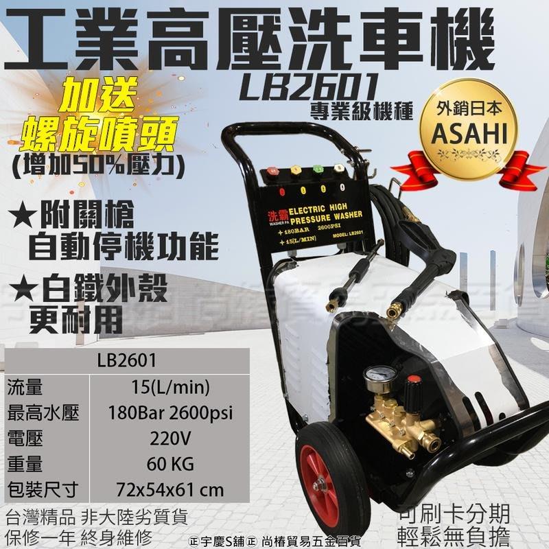 可刷卡分期|日本ASAHI 5hp/180Bar 商用 高壓清洗機/電動洗車機LB2601 物理WH-2112M 凱馳
