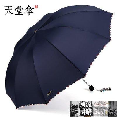 天堂傘超大男女雙人晴雨傘學生三折疊加大兩用防曬紫外線遮太陽傘【潮流團購】