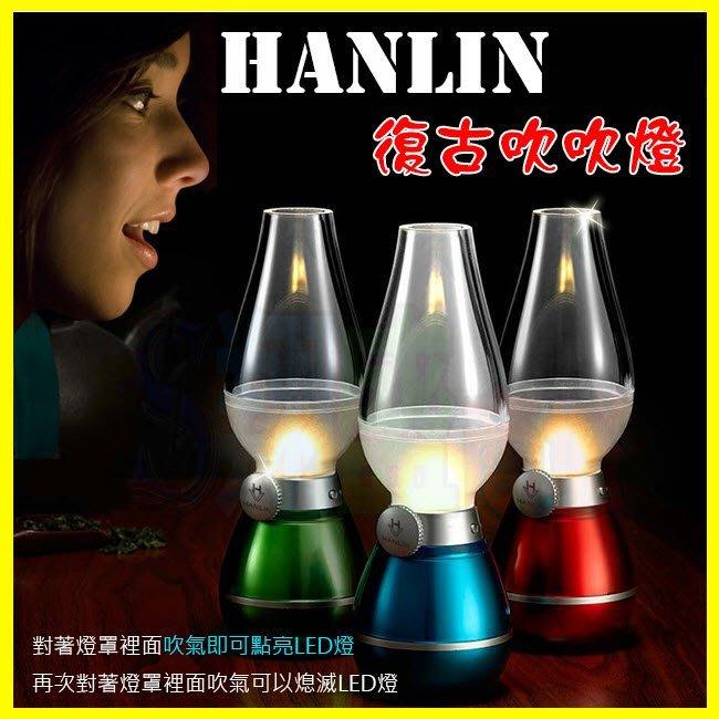 HANLIN LED04W 復古吹吹燈 可調光LED小夜燈 USB充電 煤油造型燈 檯燈 台燈 壁燈 手提燈