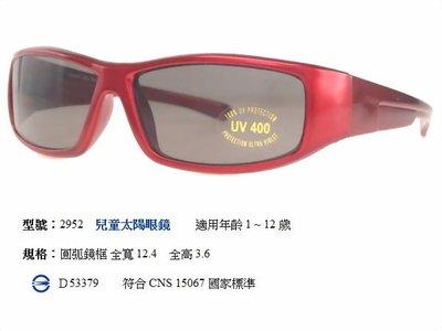 兒童太陽眼鏡 品牌 抗UV400 太陽眼鏡 學生眼鏡 自行車眼鏡 防風眼鏡 護目鏡 單車眼鏡 台中休閒家