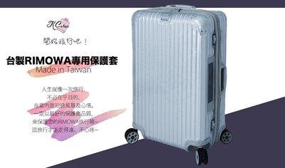 國家專利認證-台製保護套適用rimowa 合身剪裁,透明四角加厚款 ETAG專用保護套(全尺寸現貨供應)