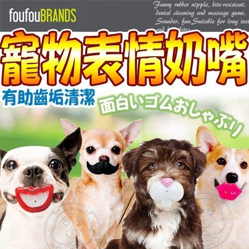 【🐱🐶培菓寵物48H出貨🐰🐹】FouFouBrands加拿大》寵物表情奶嘴玩具系列-4吋特價180元 (蝦)