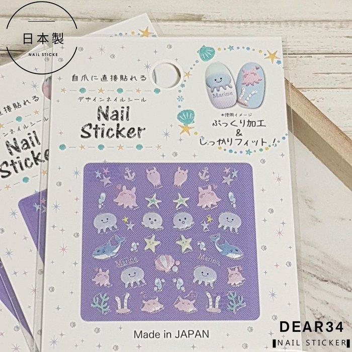 《Dear34》日本製NIP-15可愛Q版背膠指甲貼紙微凸立體深海魚海殊貝殼鯊魚水母章魚海藻泡泡