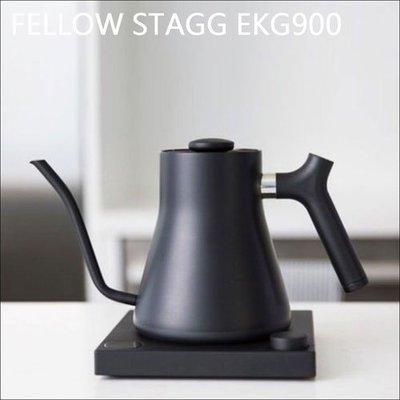 【HG2415】現貨 免運 保固 附發票 美國FELLOW Stagg EKG900電子溫控手沖壺 烤漆黑