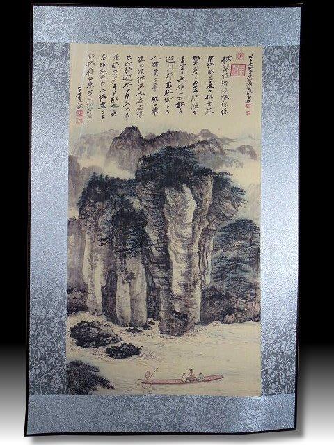 【 金王記拍寶網 】S1357  中國近代書畫名家 名家款 水墨 山水圖 居家複製畫 名家書畫一張 罕見 稀少