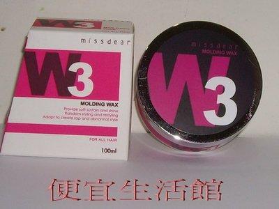 便宜生活館【造型品】missdear (W3) 3D空氣造型蠟100ml~提供支撐性與輕盈空氣感