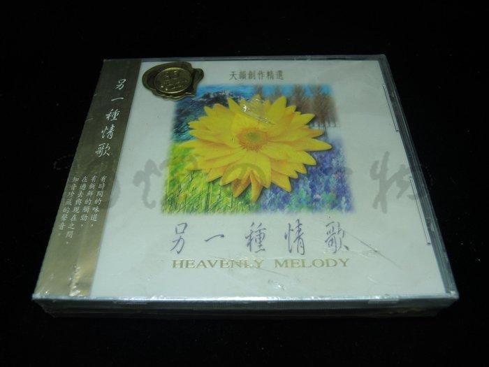 【阿輝の古物】CD_另一種情歌 天韻創作精選_未拆封