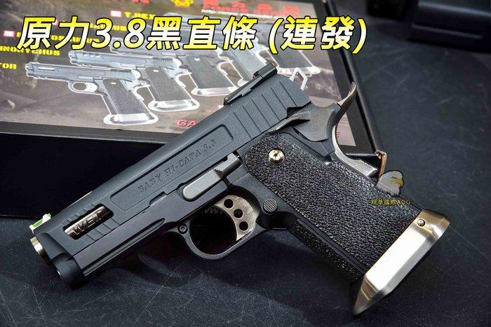 【翔準軍品AOG】WE HI-CAPA 原力3.8黑直條 (連發) 生存遊戲 瓦斯槍 手槍 連發手槍 戰術 02-810