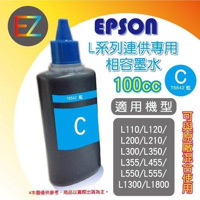 【含稅】EPSON 100cc 4色任選 L系列 相容填充墨水 L455/L550/L555/L565 T664200