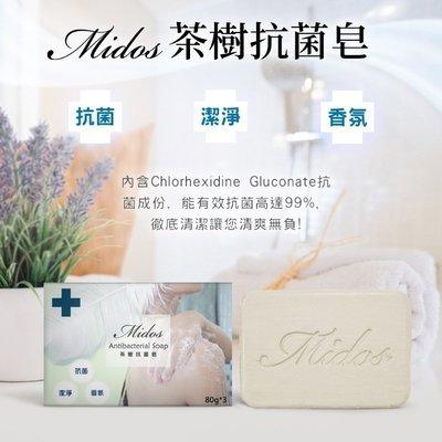 團團代購 台灣製造 Midos 茶樹抗菌皂80g*3入組 有效防疫病毒細菌全店799免運限時特賣 藥皂 茶樹 抗菌 抑菌