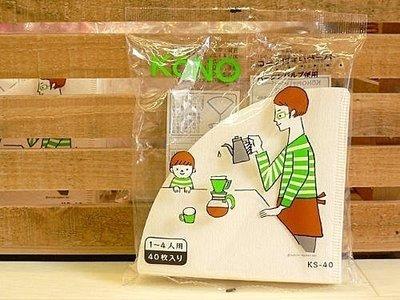 日本知名 KONO 名門 1-4人用 40入 漂白錐型濾紙-KS-40-現貨