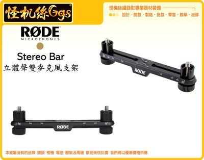 怪機絲 RODE Stereo Bar...
