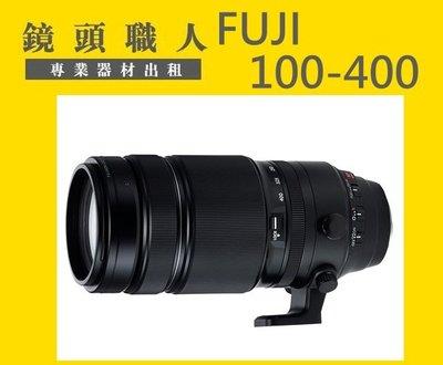 ☆ 鏡頭職人☆ :::: FUJIFILM XF 100-400mm F4.5-5.6 R LM 出租 師大 板橋 楊梅