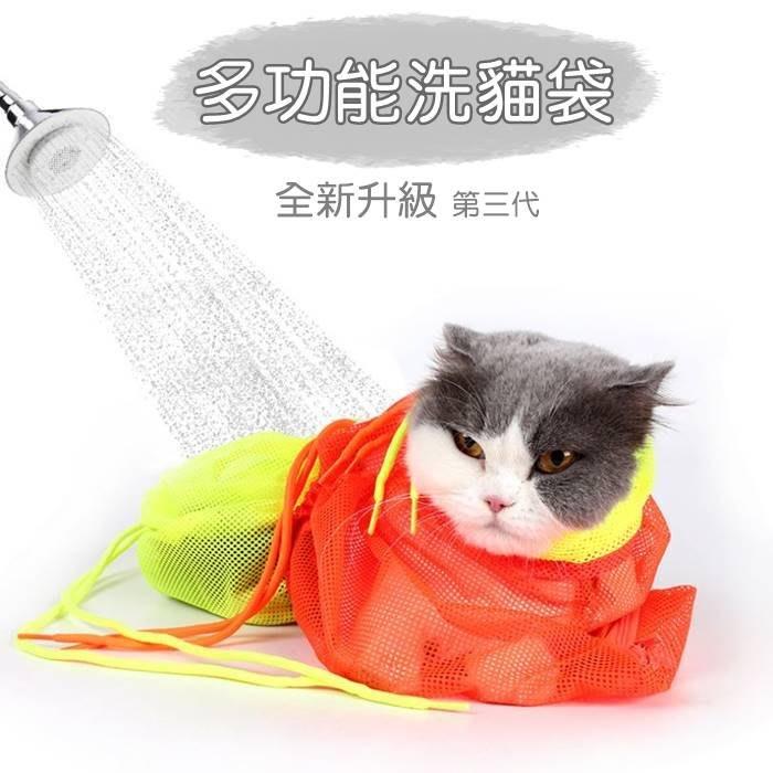 [愛雜貨]多功能洗貓袋 第三代 全新加厚 貓咪固定袋 拼色 洗澡袋 寵物清潔用品 咬袋 防抓袋 貓奴