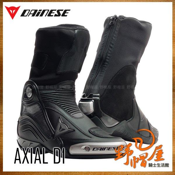 三重《野帽屋》義大利 丹尼斯 DAINESE AXIAL D1 頂級 賽車靴 內靴 鎂滑塊 MotoGP 選手款。黑黑